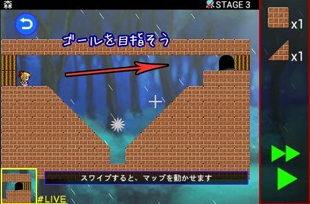ブロックを置いてSIKを誘導し、ゴールまで導け!