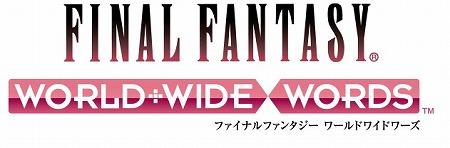 『FFワールドワイドワーズ』Android版配信スタート!