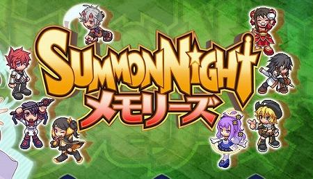 サモンナイトシリーズの最新作『サモンナイト メモリーズ』事前登録開始!