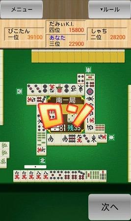 CPU対戦型の4人麻雀アプリ
