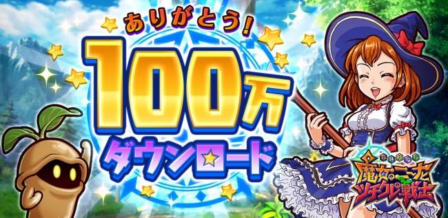 「魔女クレ」100万ダウンロード突破。