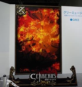 聖戦ケロべロスの燃えるような闘魂背景。
