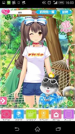 犬とアプリゲットTシャツと私。
