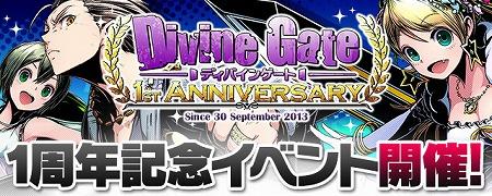 divinegate1
