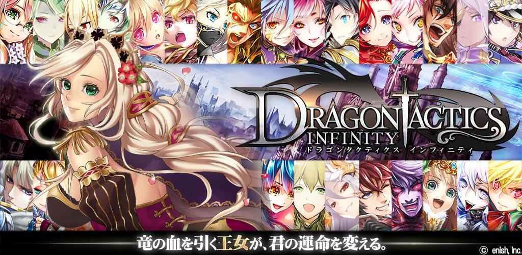 ドラゴンタクティクス∞(インフィニティ)配信開始。