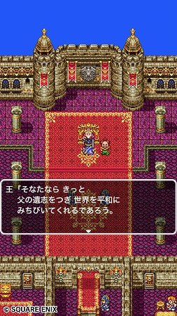 dragonquest2