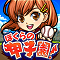 koshien-pocket_icon
