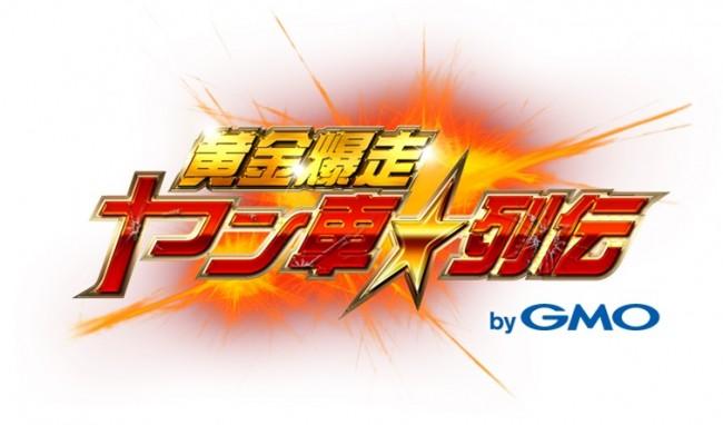 「黄金爆走!ヤン車★列伝 byGMO」配信開始。