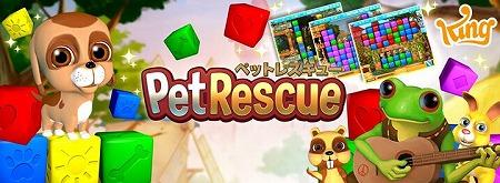 pet-rescue1