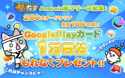 「江戸前パズル!すしたま」Android版リリース記念キャンペーン。