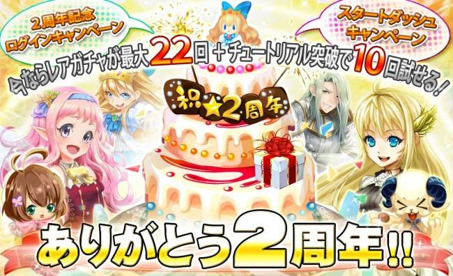 祝☆征戦エクスカリバー2周年!