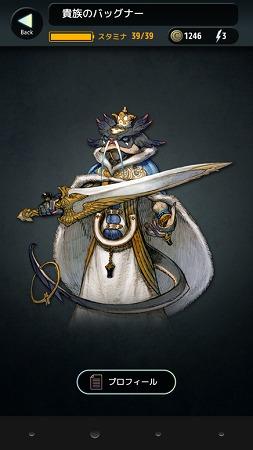 それと前後して使えるネームドキャラも新規加入してくれる。画像は貴族のバッグナー。