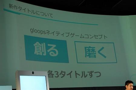 gloops新作6タイトルを年内にリリース!