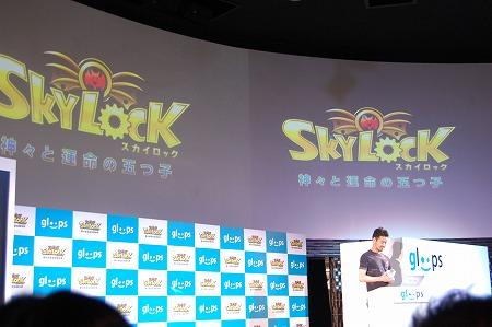 『SKYLOCK -神々と運命の五つ子-』