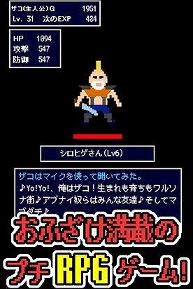 """悪党の""""ザコ""""キャラが主人公のRPG!"""