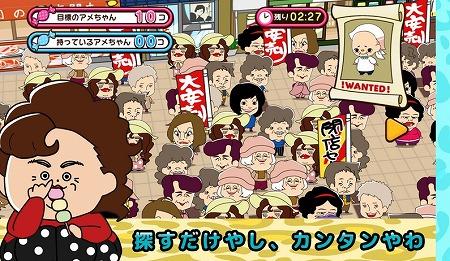 大阪のオバチャンを探せ!