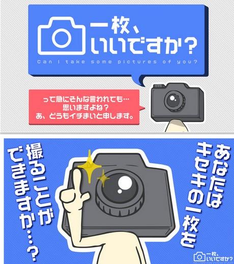 世界初の写真撮影体験ゲーム!?