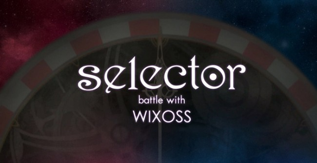 「selector battle with WIXOSS」事前登録開始。
