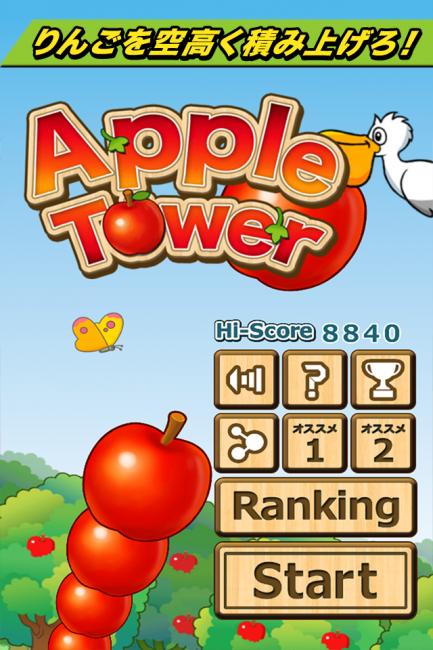 『アップルタワー』Android・iPhone版同時リリース!