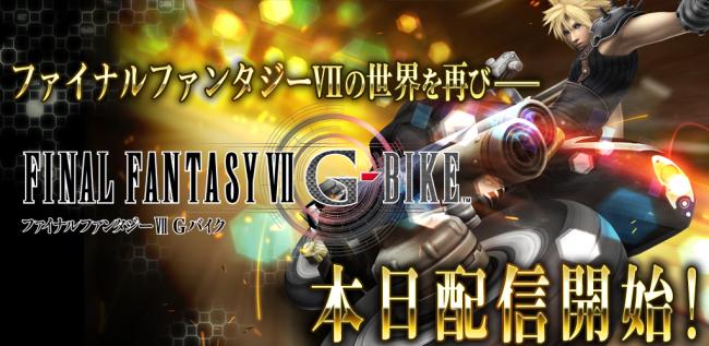 『ファイナルファンタジーVII Gバイク』サービス開始!