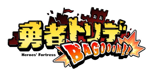 『勇者トリデBAGOOON!!』ティザーサイトオープン!