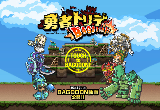 ティザーサイトで「BAGOOON!!」を体験!