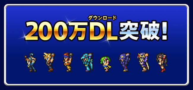 『ファイナルファンタジー レコードキーパー』200万DL突破!