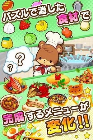 chefbearpuzzle1
