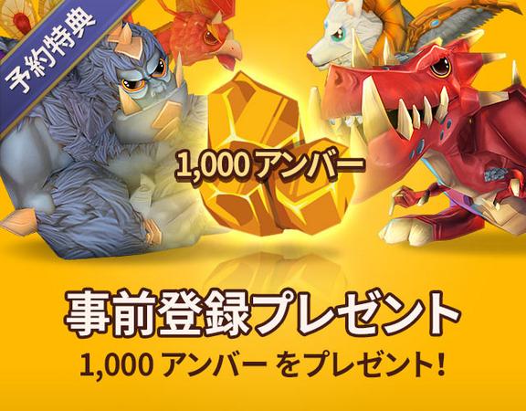 1,000アンバープレゼント!