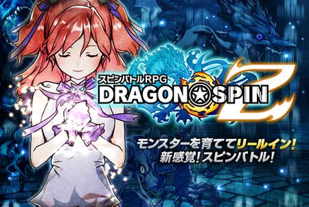 ドラゴン★スピンZ