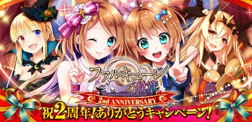 「ファルキューレの紋章」リリース2周年!