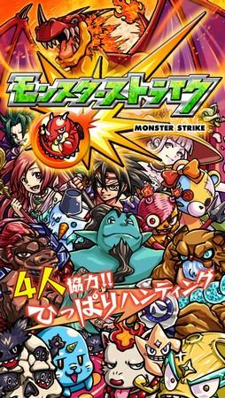 monsterstrike01