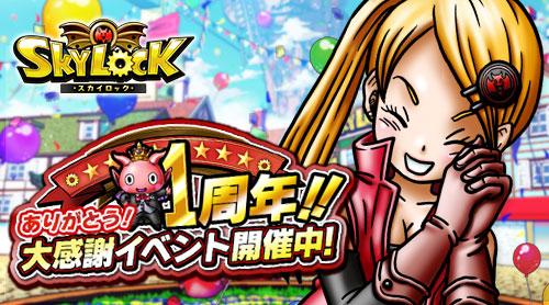 Mobage版『スカイロック(SKYLOCK)』 配信開始1周年!