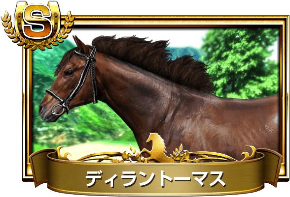 【根性】SS 【特徴】50年ぶりに古馬として欧州2冠を達成したデインヒルの最高傑作。