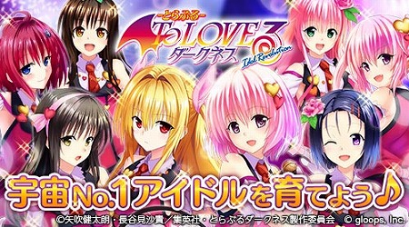 toloveru-darkness-idol1