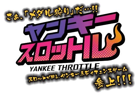 ヤンキー系ディフェンスゲーム参上!