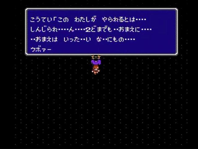皇帝なのにこのセリフ。 ©Final Fantasy 2 1998 SQUARE ENIX