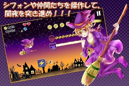 魔女っ娘シフォンと月夜を駆けるアクションゲーム!