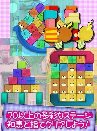 TVアニメ「がんばれ!ルルロロ」の グラグラおしごとパズルゲーム