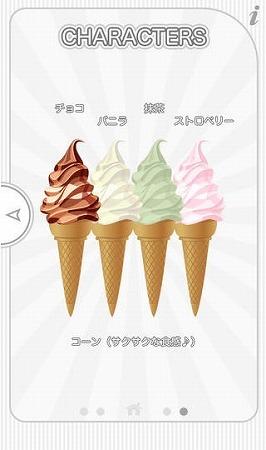 ソフトクリームの美しさの頂点を目指せ!