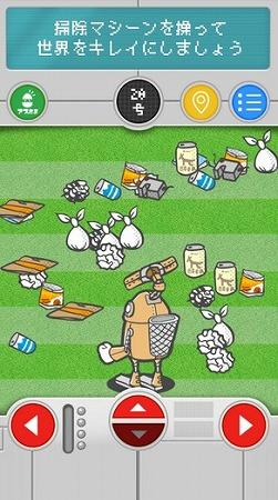 ゴミ問題にメスを入れる社会派カジュアルアプゲーム!