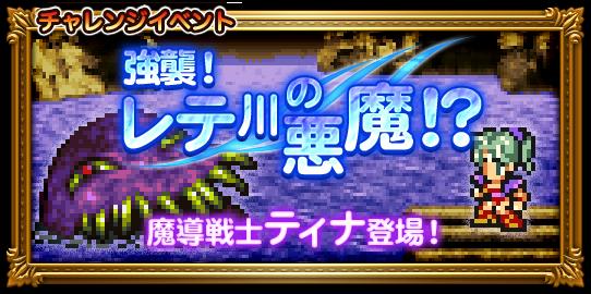 レテ川イベント攻略!