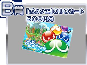 B賞:『ぷよぷよ!!クエスト』QUOカード500円分24名。