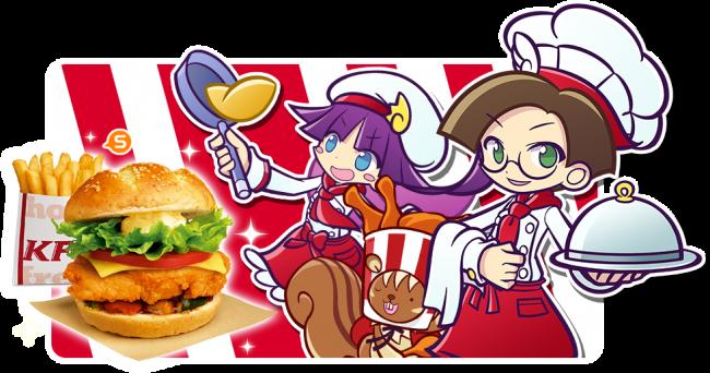 KFC×『ぷよぷよ!!クエスト』Twitterキャンペーン開催!