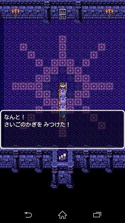 さいごのカギGET!!