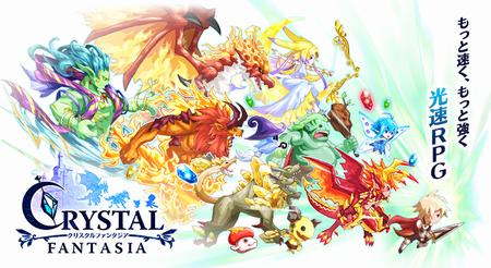 crystalfantasia01