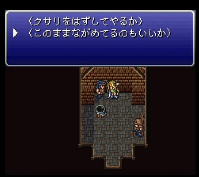 ちなみにGBA版だとセリフも改訂されております。 オヨヨ… ©Final FantasyVI 1994 SQUARE ENIX