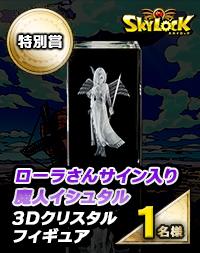 「イシュタル」3Dクリスタルフィギュア。