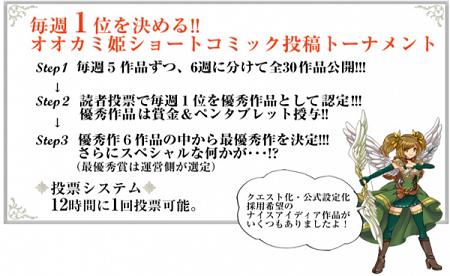 オオカミ姫ショートコミック投稿トーナメント。