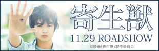 映画『寄生獣』11月29日公開。